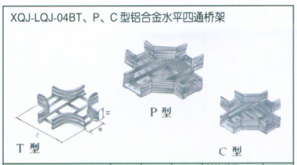 铝合金桥架